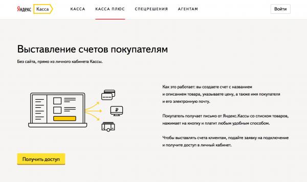 Яндекс.Касса плюс для выставления счетов и приема платежей